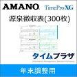 平成27年度分 源泉徴収票(300枚入)