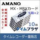 【在庫豊富】アマノ AMANO タイムカード MX・MRXカード 10箱【MX-100/300・MRX20/30用】★タイムプラザ