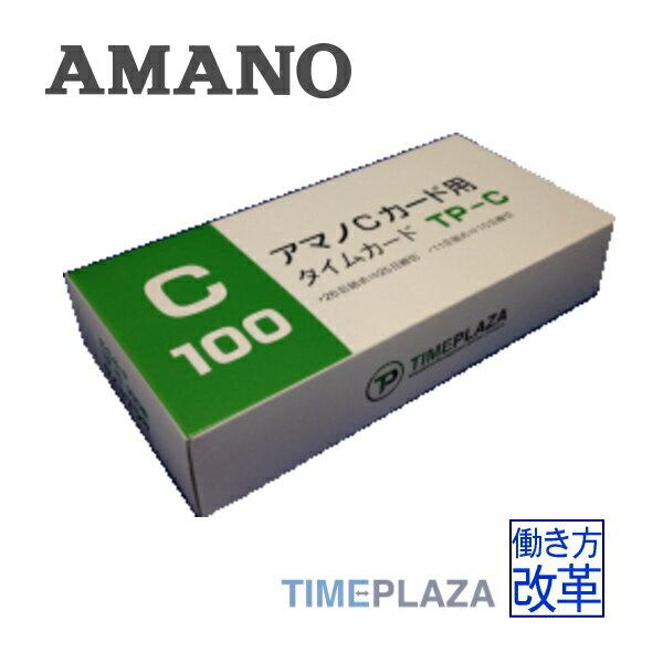 【あす楽対応】【在庫豊富】アマノ標準タイムレコーダー用タイムカード(25日・10日締用 Cカード対応)TP-C 15箱【BX・CRX・DX・EXシリーズ等】延長保証のアマノタイム専門館