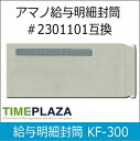 【在庫豊富】タイムプラザ 給与明細封筒 KF-300(300枚入)[アマノ2301101同等品]タイムプラザ