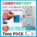 アマノタイムレコーダー【5年間無料延長保証】【あす楽】TimeP@CK-iC IV CL タイムパッ...