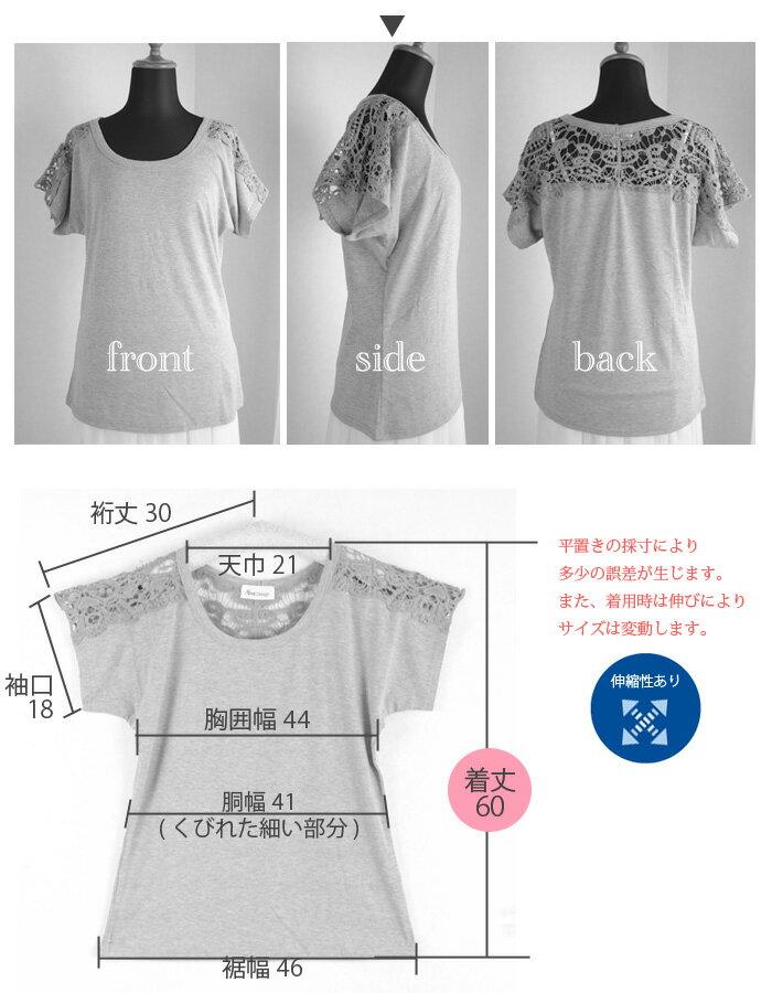 【あす楽】大人のカギ編み刺繍レースTシャツ■半...の紹介画像3