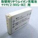 ヤマナビ2(NVG-M2)用 交換バッテリー【メール便対応商品】