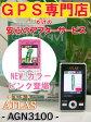 【販売終了商品】GPSゴルフナビ AGN3100*電子コンパス内蔵*