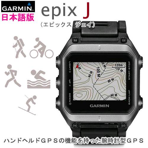 epix J 日本語版 (エピックス ジェイ)(GARMIN ガーミン)登山地図&道路地図格納済【送料・手数料無料】≪対応≫ 地図機能付き!腕時計型GPS