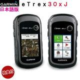 ��ŵ�դ�eTrex 30x J ���ܸ��ǡ��������������̵����(eTrex30xJ���ܸ���)GARMIN(�����ߥ�)�㤢�����б���