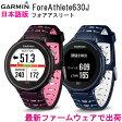 フォアアスリート630J(ForeAthlete630J)【日本語版正規品】1年保証【送料・代引手数料無料】GPS専門店◎NEWファームウェア出荷GARMIN(ガーミン)