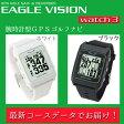 【ポイント10倍】EAGLE VISION -Watch3- イーグルビジョン ウォッチ3/GOLF NAVI EV-616【送料・代引手数料無料】≪あす楽対応≫