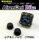 Id-airmoni-bike