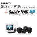 PAPAGO GoSafe P1ドライブレコーダー+Gosafe TPMS 700タイヤ空気圧センサー