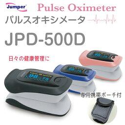 ★ポイント2倍★【専用ポーチ付き】パルスオキシメーター JPD-500D軽量・コンパクト心拍計脈拍 血中酸素濃度計≪あす楽対応≫