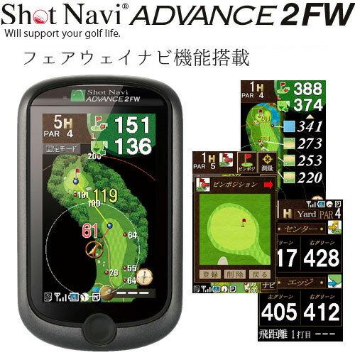 特典ケース付き☆「ポイント変倍中」【フェアウェイナビ機能!】Shot Navi Advance2FW(ショットナビ アドバンス2 エフダブリュー)フルコースレイアウト表示[送料・手数料無料]≪対応≫ GPSゴルフナビ