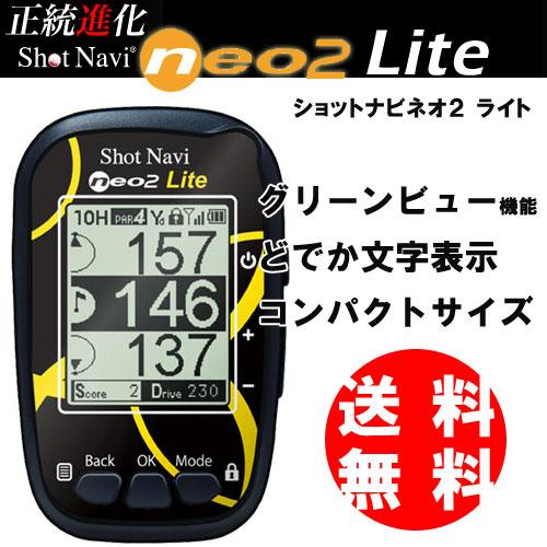 ShotNavi NEO2 Lite(ショットナビネオ2 ライト)[送料無料]≪あす楽対応≫