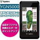 Yupiteru-ygn5000-1