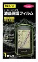 液晶保護フィルム【eTrex Touchシリーズ用】GARMIN(ガーミン)