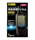 液晶保護フィルム【GPSMAP 6xシリーズ用 62SJ/62SCJ/64SJ】GARMIN(ガーミン)