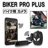 〈ポイント10倍〉BIKER PRO PLUS (BikerProPlus) バイク用カメラWiFi機能付きで撮影シーンをスマホで確認可能!【送料&代引手数料無料】≪あす楽対応≫