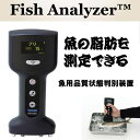 Dfa100-fish-analyzer