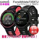 【日本正規品・1年保証】フォアアスリート735XTJ(ForeAthlete735XTJ)GPS専門