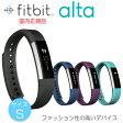 Fitbit Alta【Sサイズ】ライフログデバイス【送料・代引手数料無料】≪あす楽対応≫