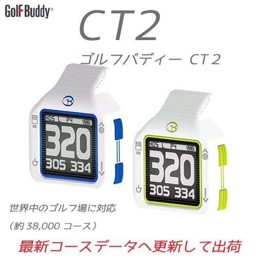 Golf Buddy CT2 (ゴルフバディーシーティーツー)【GPSゴルフナビ 国内正規品】【送料・代引手数料無料】≪あす楽対応≫