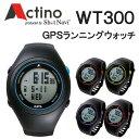 ACTINO(アクティノ)WT300 GPSランニングウォッチ≪あす楽対応≫