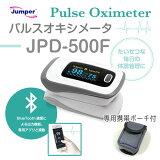 パルスオキシメーター JPD-500F ●Bluetooth対応軽量・コンパクト心拍計脈拍 血中酸素濃度計【送料・代引手数料無料】≪あす楽対応≫