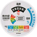 [TM-2486]環境管理温・湿度計「熱中症注意」直径30cm壁掛けタイプ≪あす楽対応≫