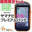 【期間限定】ヤマナビ2.5(NVG-M2.5)プレミアムパック(東/西日本地図・液晶保護フィルム・PES-6600S付き!)【送料・代引手数料無料】≪あす楽対応≫