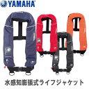 YAMAHA水感知膨張式ライフジャケット(ベストタイプ)YVA-2015【国土交通省型式認定品】