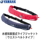 YAMAHA水感知膨張式ライフジャケット(ウエストベルトタイプ)YWA-2015【国土交通省型式認定品】