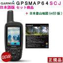 【純正ケース付き】☆お得なセット商品☆GPSmap64SCJ 日本語版@セット特価日本登山地形図mSD版 地形図付き(GPS map 64 SCJ)GARMIN(ガーミン)