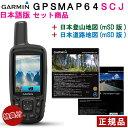 【純正ケース付き】☆お得なセット商品☆GPSmap64SCJ 日本語版@セット特価日本登山地形図miroSD版 + シティナビゲータ日本microSD版(GPS map 64 SCJ)GARMIN(ガーミン)