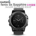 楽天ポイント10倍fenix 5x Sapphire 日本語版(フェニックス ファイブエックス サファイア 日本語版)fenix5x Sapphire01733-13【送料代引手数料無料】GARMIN(ガーミン)≪あす楽対応≫