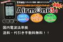 エアモニ3.1(Airmoni3.1)タイヤ空気圧センサー【送料・代引手数料無料】≪あす楽対応≫