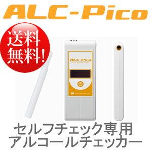 アルコールチェッカーALC-PICO (Yellow)【送料・代引手数料無料】≪あす楽対応≫