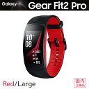 【ポイント10倍】Samsung Galaxy Gear Fit 2 Pro GPS搭載高機能スマートバンドSM-R365NZRAXJP