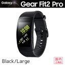 【ポイント10倍】Samsung Galaxy Gear Fit 2 Pro <Black Lサイズ>GPS搭載高機能スマ
