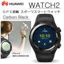 Huawei WATCH 2 Carbon Black(カーボンブラック)HUAWEI(ファーウェイ)Sport LEO-B09【送料・代引手数料無料】GPS スポーツ スマート ウォッチ 55021740
