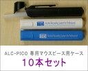 ALC-PICO 専用マウスピース用ケース(10本セット)≪あす楽対応≫