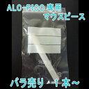 ALC-PICO 専用マウスピース【バラ売り】【メール便対応商品】