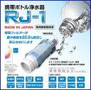 携帯ボトル浄水器【RJ-1】0.1ミクロン高性能フィルター採用登山・キャンプ・防災用品・海外旅行用