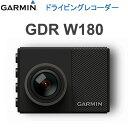 GARMIN GDR W180ドライビングレコーダー【送料・代引手数料無料】(GDRW180 日本語版)G