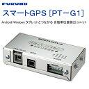 スマートGPS 「PT-G1」【GNSSレシーバー】FURUNO(古野電気)【送料・代引手数料無料】