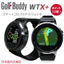 Golf Buddy WTX+ (ゴルフバディー)【スマートゴルフGPSウォッチ 国内正規品】【送
