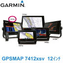 GPS�ץ�å���õGPSMAP 7412xsv 12�����Q7S-YSK-001-007������̵����GARMIN (�����ߥ�)