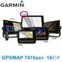 GPSプロッタ魚探GPSMAP 7416xsv 16インチQ7S-YSK-001-008【送料無料】GARMIN (ガーミン)