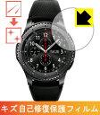 【キズ自己修復】液晶保護フィルム (Samsung Gear S3 用)