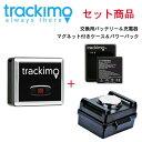 1年間通信費込み!【TRKM010】トラッカー&予備バッテリー/充電器&マグネット付きケ