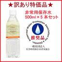 訳あり特価!【賞味期限2023年2月3日】災害備蓄用・非常用...
